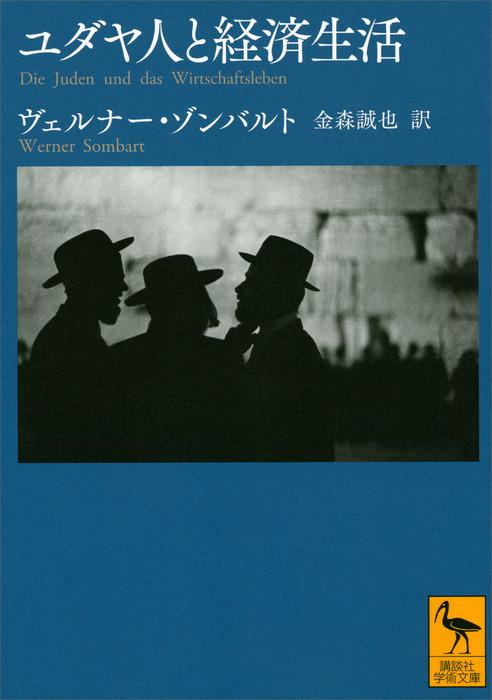 ユダヤ人と経済生活-電子書籍-拡大画像