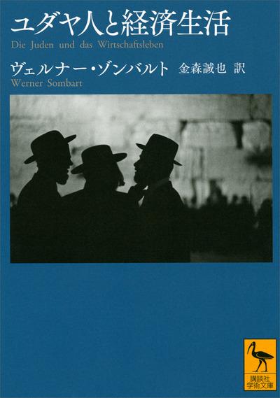 ユダヤ人と経済生活-電子書籍