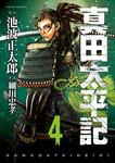 真田太平記 4巻-電子書籍