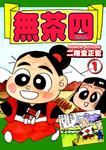 《総天然色爆笑絵巻》無茶四(1)-電子書籍