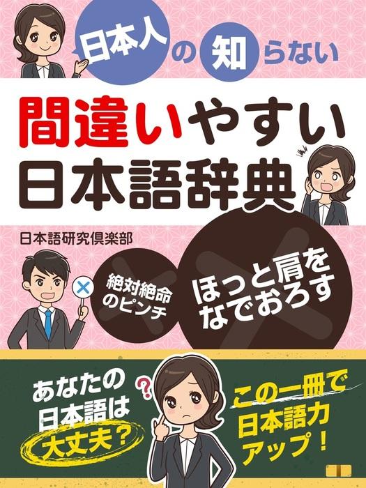 日本人の知らない 間違いやすい日本語辞典-電子書籍-拡大画像