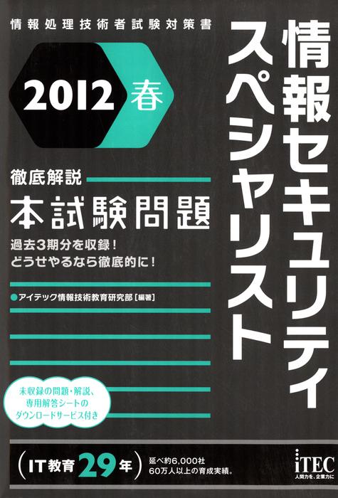 2012春 徹底解説情報セキュリティスペシャリスト本試験問題拡大写真