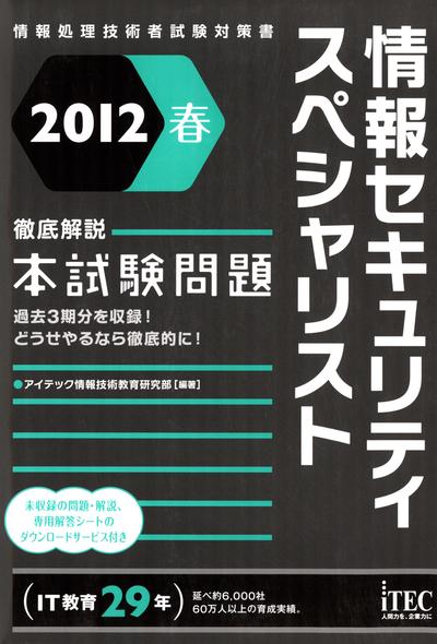 2012春 徹底解説情報セキュリティスペシャリスト本試験問題-電子書籍