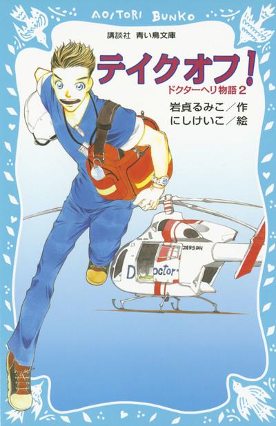 テイクオフ! ドクターヘリ物語(2)-電子書籍