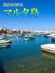 世界の街から・マルタ島-電子書籍