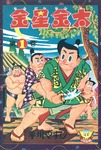金星金太 (1)-電子書籍