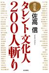 決定版 タレント文化人200人斬り-電子書籍