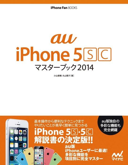 au iPhone 5 [S][C] マスターブック 2014拡大写真