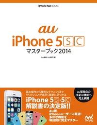 au iPhone 5 [S][C] マスターブック 2014-電子書籍