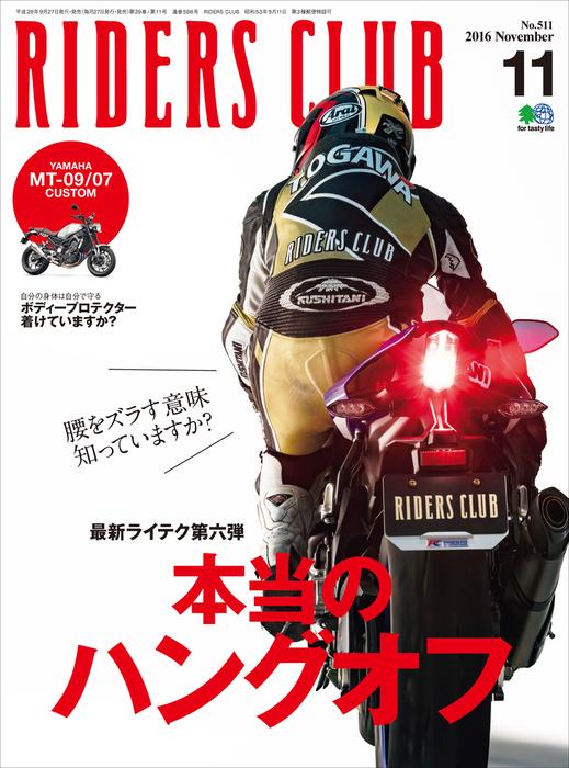 RIDERS CLUB 2016年11月号 No.511拡大写真