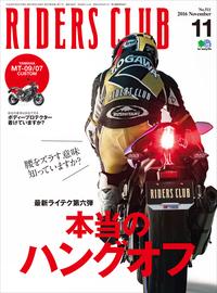 RIDERS CLUB 2016年11月号 No.511