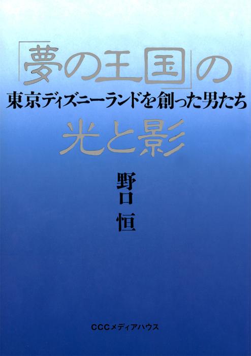 「夢の王国」の光と影 東京ディズニーランドを創った男たち-電子書籍-拡大画像