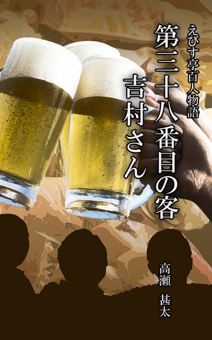 えびす亭百人物語 第三十八番目の客 吉村さん拡大写真