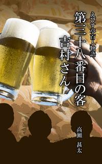 えびす亭百人物語 第三十八番目の客 吉村さん