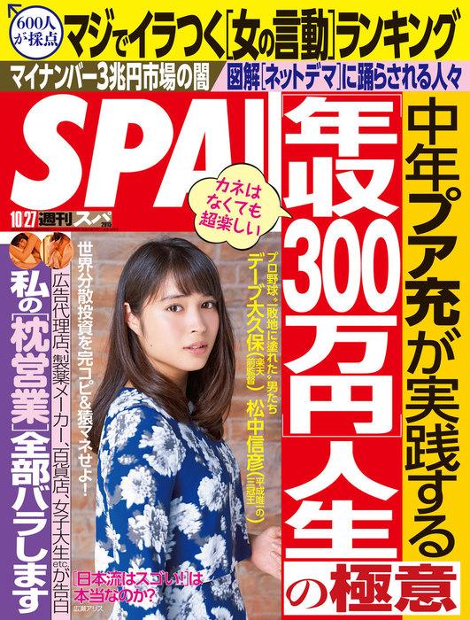 週刊SPA! 2015/10/27号拡大写真