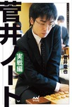 菅井ノート 実戦編-電子書籍