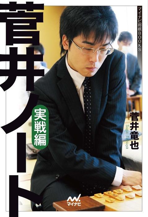 菅井ノート 実戦編-電子書籍-拡大画像