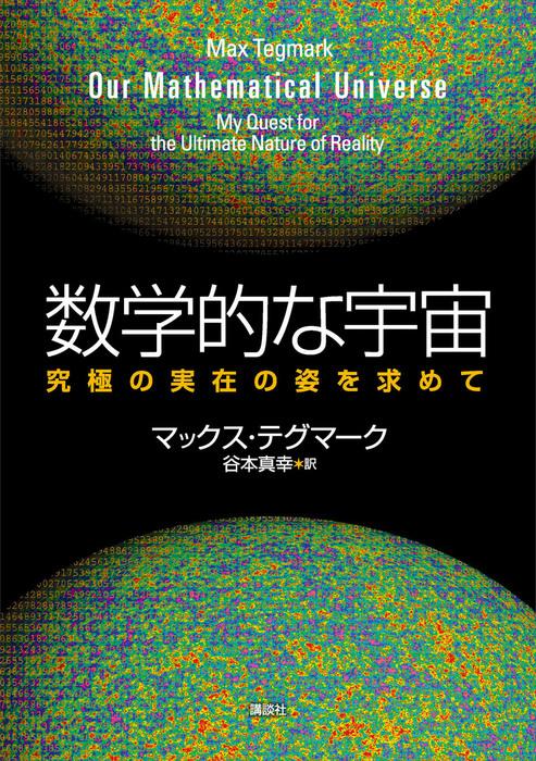 数学的な宇宙 究極の実在の姿を求めて拡大写真