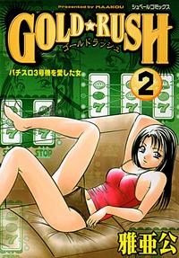 GOLD★RUSH (2)