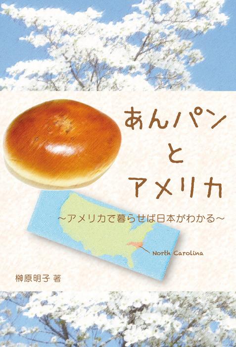 あんパンとアメリカ拡大写真