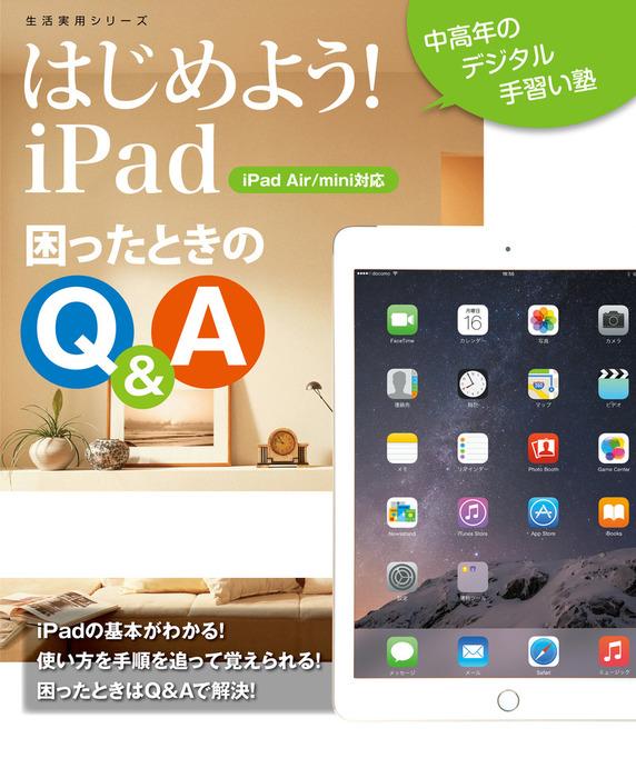 はじめよう!iPad 困ったときのQ&A拡大写真