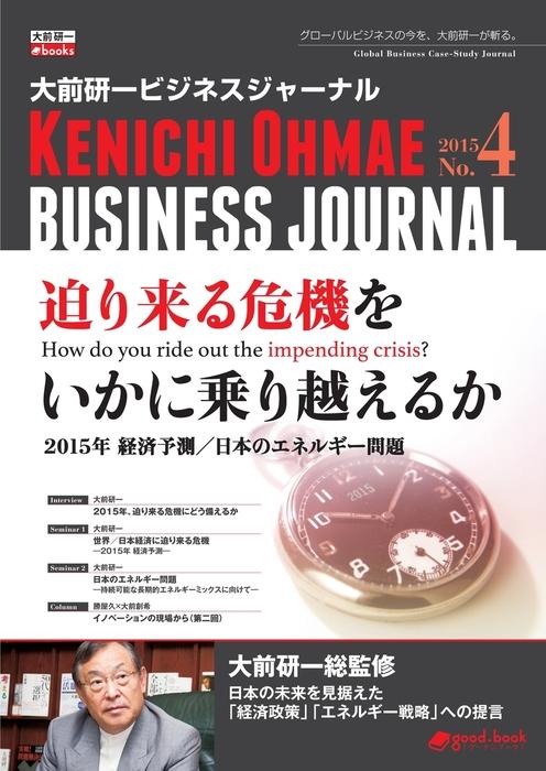 大前研一ビジネスジャーナル No.4 「迫り来る危機をいかに乗り越えるか」-電子書籍-拡大画像