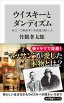 ウイスキーとダンディズム 祖父・竹鶴政孝の美意識と暮らし方-電子書籍