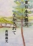 東日本大震災 生かされて-電子書籍
