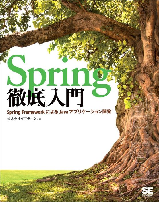 Spring徹底入門 Spring FrameworkによるJavaアプリケーション開発拡大写真