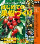 決定版 はじめての果樹づくり-電子書籍