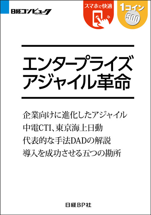 エンタープライズアジャイル革命(日経BP Next ICT選書)-電子書籍-拡大画像