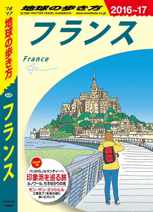 地球の歩き方 A06 フランス 2016-2017拡大写真