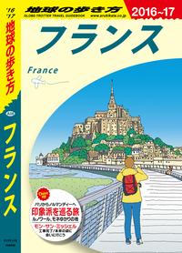 地球の歩き方 A06 フランス 2016-2017-電子書籍