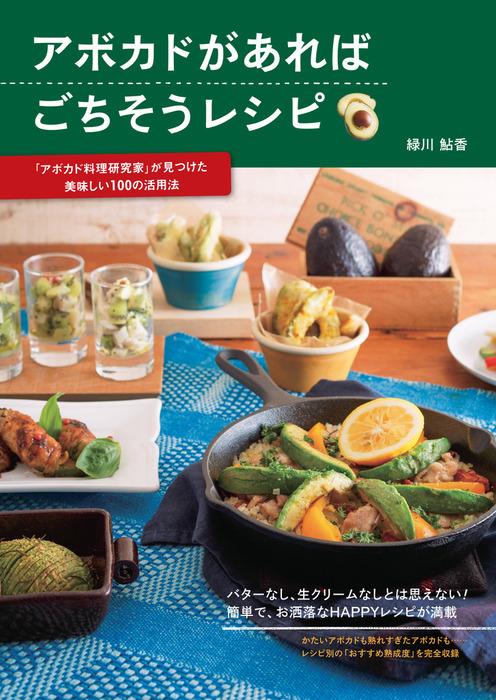 アボカドがあればごちそうレシピ―「アボカド料理研究家」が見つけた美味しい100の活用法拡大写真