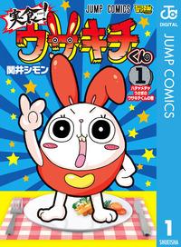 実食!ウサキチくん 1-電子書籍