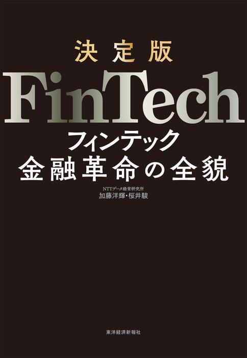 決定版 FinTech―金融革命の全貌拡大写真