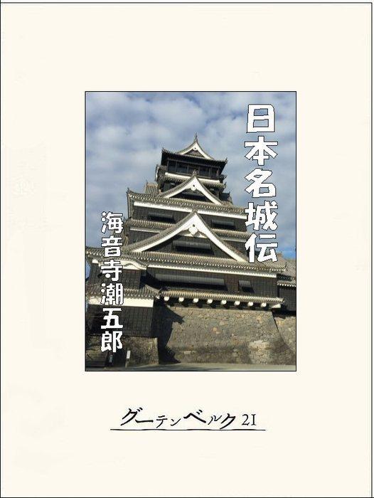 日本名城伝拡大写真