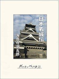 日本名城伝-電子書籍