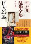 化人幻戯~江戸川乱歩全集第17巻~-電子書籍