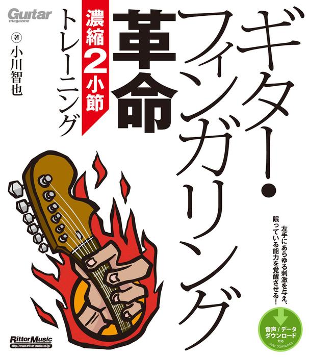 ギター・フィンガリング革命 濃縮2小節トレーニング-電子書籍-拡大画像