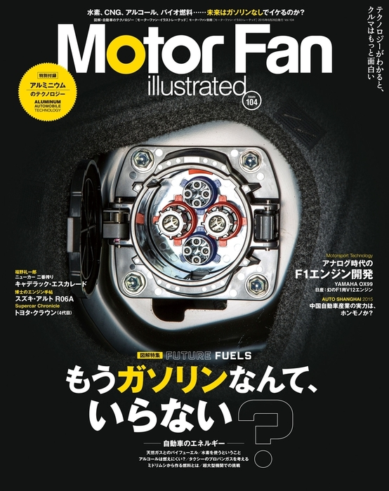 Motor Fan illustrated Vol.104拡大写真