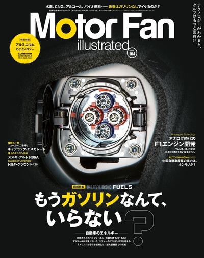 Motor Fan illustrated Vol.104-電子書籍