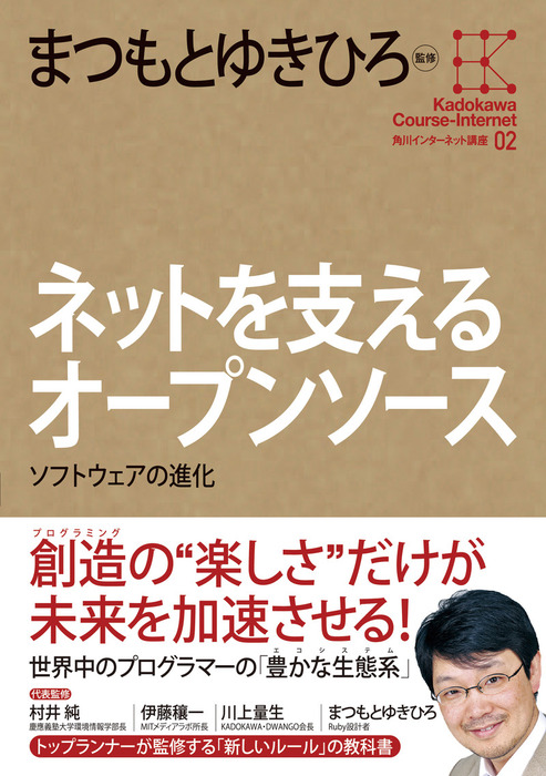 角川インターネット講座2 ネットを支えるオープンソース ソフトウェアの進化-電子書籍-拡大画像