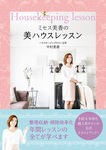 ミセス美香の美ハウスレッスン-電子書籍