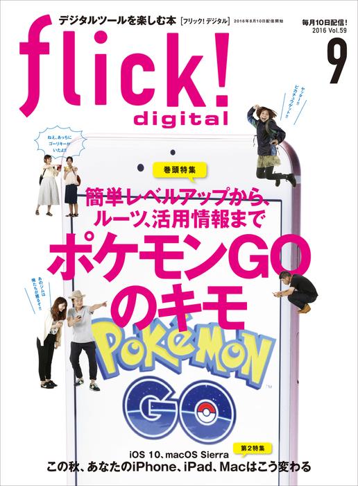 flick! digital 2016年9月号 vol.59拡大写真
