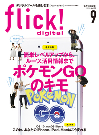 flick! digital 2016年9月号 vol.59