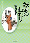 妖女のねむり-電子書籍