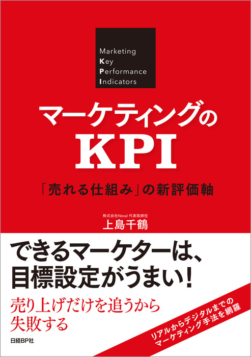 マーケティングのKPI 「売れる仕組み」の新評価軸拡大写真