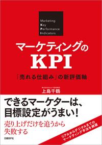マーケティングのKPI 「売れる仕組み」の新評価軸-電子書籍