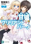 甘城ブリリアントパーク2 BOOK☆WALKER special edition-電子書籍